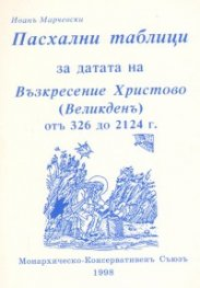 Пасхални таблици за датата на Възкресение Христово
