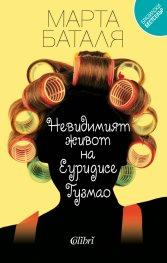 Невидимият живот на Еуридисе Гузмао