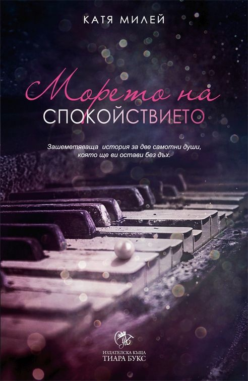 """Катя Милей - """"Морето на спокойствието"""" 196334_b"""