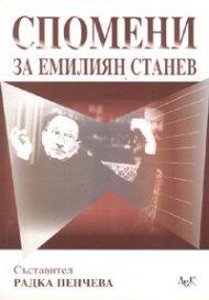 Спомени за Емилиян Станев