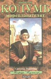 Колумб мореплавателят + DVD: Христофор Колумб Ч.1 и Ч.2