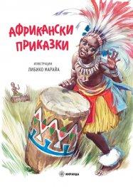 Африкански приказки (твърда корица)