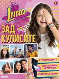 Soy Luna: Зад кулисите 1