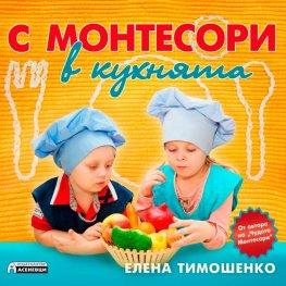 С Монтесори в кухнята