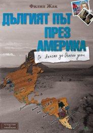 Дългият път през Америка: От Аляска до Огнена земя