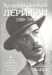 Христо Цанков-Дерижан 1888-1950 Т.2