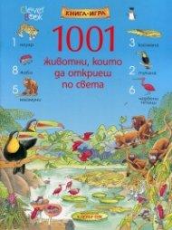 1001 животни, които да откриеш по света. Книга-игра