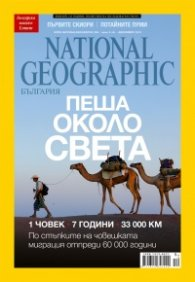 National Geographic 12/2013