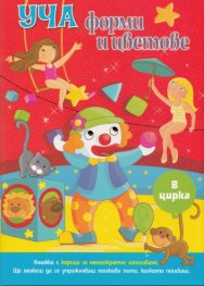 Уча форми и цветове: В цирка