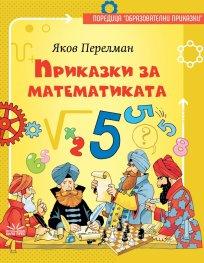 Приказки за математиката. Образователни приказки