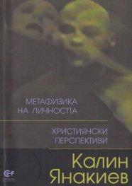 Метафизика на личността. Християнски перспективи