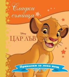 Сладки сънища: Цар Лъв