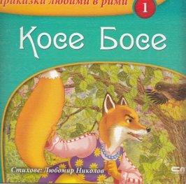 Косе Босе/ Приказки любими в рими №1