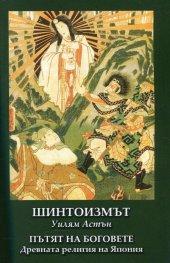 Шинтоизмът. Пъят на Боговете - древната религия на Япония