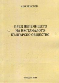 Пред пепелището на нестаналото българско общество