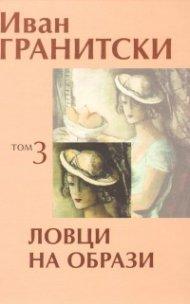 Съчинения в седем тома Т.3: Ловци на образи. Критика