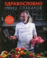 Здравословно според Слабаков (съдържа истински рецепти)