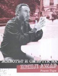 Животът и смъртта на Емил Ажар