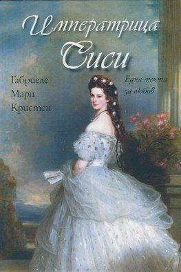 Императрица Сиси