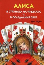 Алиса в страната на чудесата и в огледалния свят /илюстровано издание/