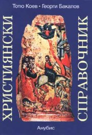 Християнски справочник