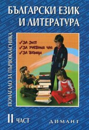 *Български език и литература. Помагало за първокласника Ч.2
