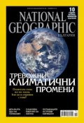 National Geographic България 11/2015