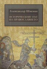 Историческият път на Православието