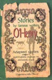 Адаптирани разкази О'Хенри №1