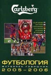 Футбология. Футболен годишник 2005-2006 г.