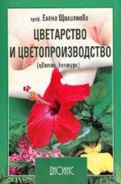 Цветарство и цветопроизводство. Първа специална част - цветни култури