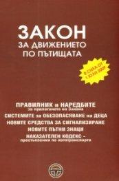 Закон за движението по пътищата/ В сила от 1 юли 2009 г.