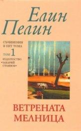 Съчинения в 5 тома Т.1: Ветрената мелница