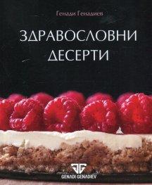Здравословни десерти