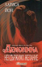 """Неудържимо желание Кн.2 от """"Демоника"""""""
