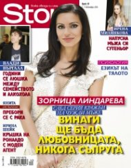 Story; Бр. 40/2014