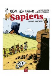 Sapiens: История в картинки Т.1: Раждането на човечеството