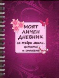 Моят личен дневник за мъдри мисли, цитати и спомени
