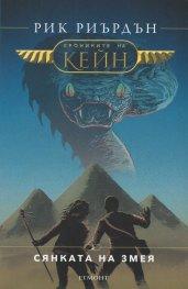 Хрониките на Кейн Кн.3: Сянката на Змея