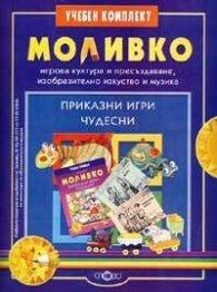 Моливко: Приказни игри чудесни. Учебен комплект