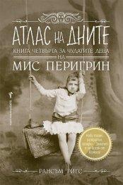 Атлас на дните Кн.4 за чудатите деца на Мис Перигрин