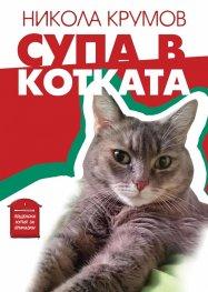 Супа в котката