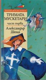 Тримата мускетари Ч.1/ Златни детски книги