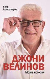 Джони Велинов - Моята история