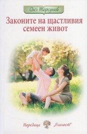 Законите на щастливия семеен живот