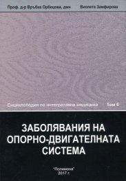Енциклопедия по интегративна медицина Т.6: Заболявания на опорно-двигателната система