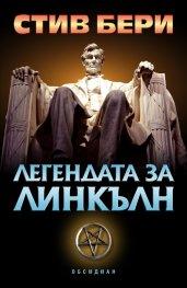 Легендата за Линкълн