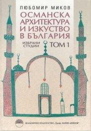 Османска архитектура и изкуство в България. Избрани студии. Том 1