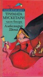 Тримата мускетари Ч.2/ Златни детски книги