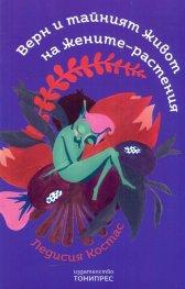 Верн и тайният живот на жените-растения